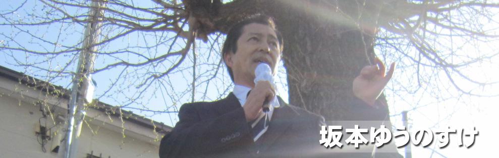 坂本祐之輔(さかもとゆうのすけ) -日本に希望を!!