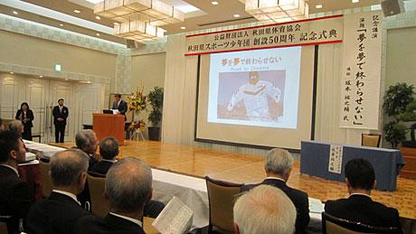 2013_11_09_秋田県スポ少講演