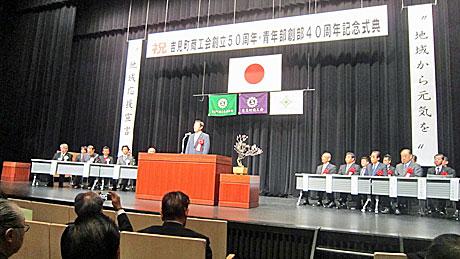 2014_02_08_吉見町商工会