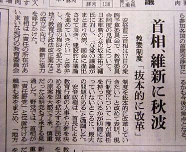 2014_02_19_新聞掲載