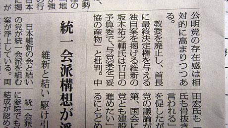 2014_02_19_毎日新聞