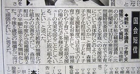 2014_06_12_埼玉新聞