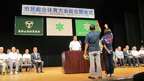2014_07_19_市民総体宣誓