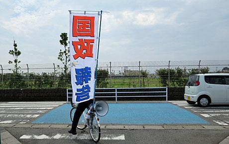 2014_09_05_鶴ヶ島旗