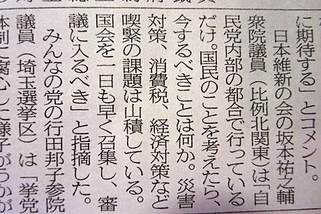 2014_09_05_埼玉新聞記事