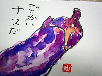 2014_09_11_ナス