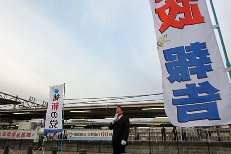 2014_11_21_東松山駅街頭