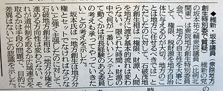 2014_11_05_埼玉新聞記事