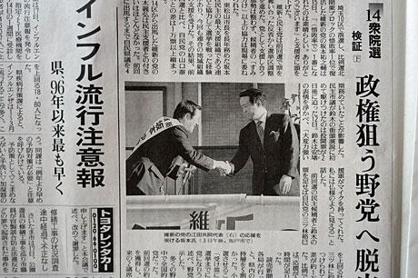 2014_12_18_読売新聞