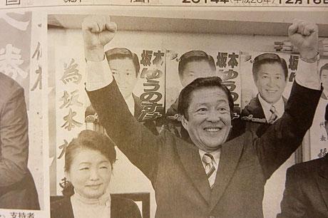 2014_12_17_朝日新聞ガッツ