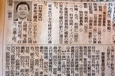 2014_12_26_読売新聞