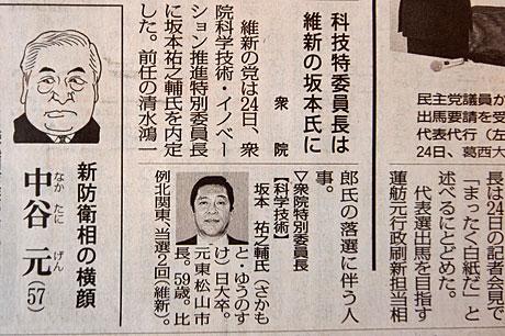 2014_12_25_新聞記事