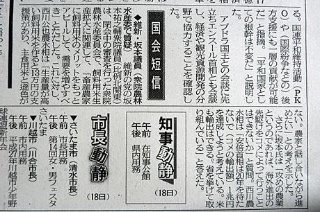 2015_01_20_埼玉新聞農林記事
