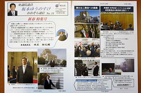2015_02_12_広報誌