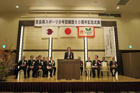 2015_02_28_奈良県スポ少式典