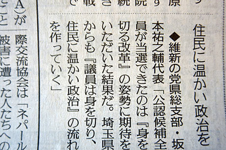 2015_04_28_読売新聞記事