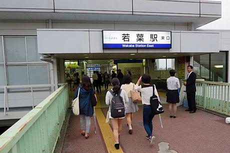 2015_06_12_若葉駅コール2