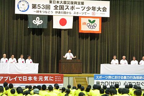 2015_08_01_スポーツ少年大会