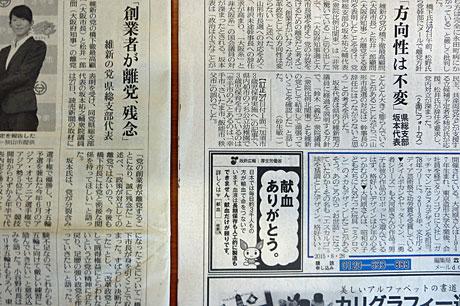 2015_08_28_橋下離党