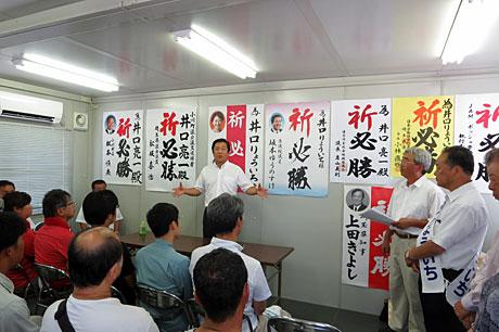 2015_08_04_井口候補応援
