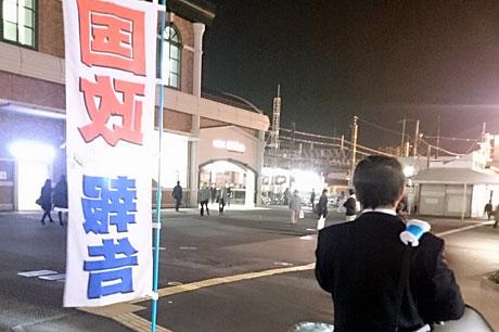 2015_12_16_坂戸駅後姿
