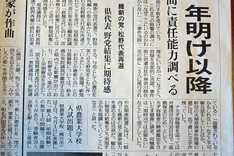 2015_12_09_読売新聞
