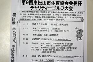2016_02_05_ゴルフ大会実行委