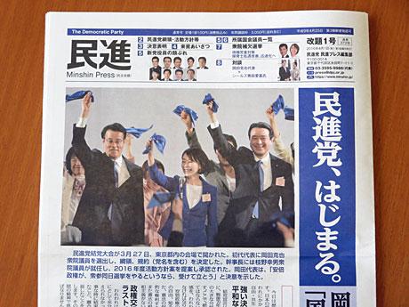 2016_03_30_常任幹事会新聞