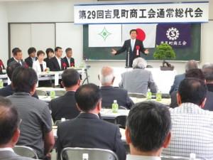 2016_05_25_吉見町商工会通常総代会