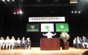 2016_07_09_市民総合体育大会総合開会式