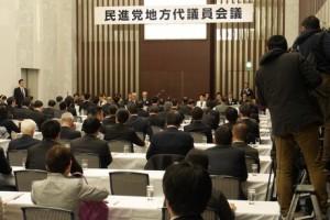 2017_03_12_党大会地方代議員会議
