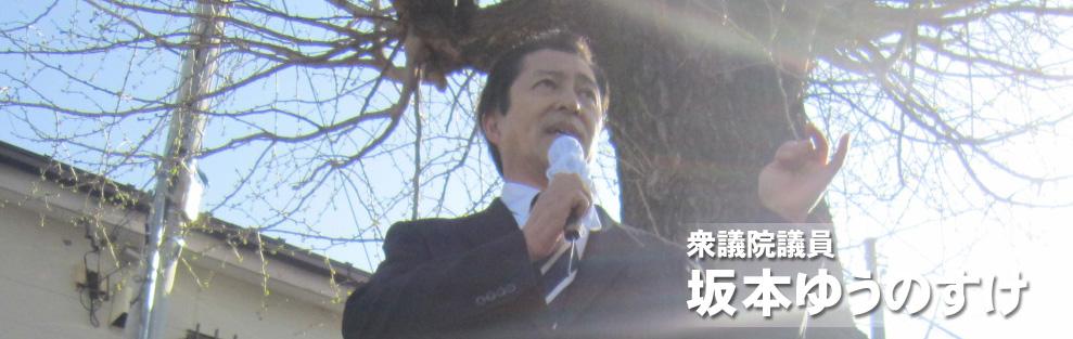 衆議院議員 坂本祐之輔(さかもとゆうのすけ) -日本に夢を!!